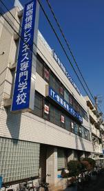 新宿情報ビジネス専門学校の画像1