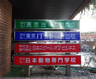 東京IT会計専門学校 杉並校の画像1
