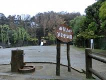 西習志野第2号公園