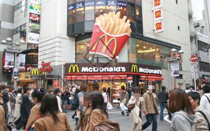 マクドナルド 渋谷センター街店の画像1