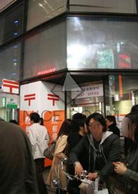 渋谷神南郵便局の画像1