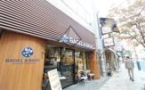 BAGEL&BAGEL(ベーグル&ベーグル) 恵比寿店
