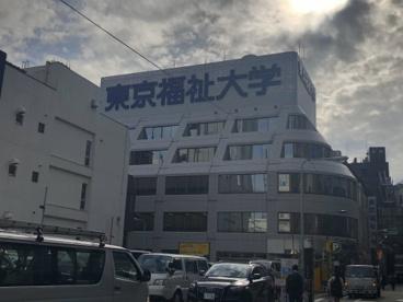 東京福祉大学の画像1