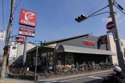 フレスコ西難波店の画像1