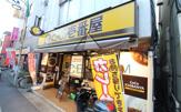 カレーハウスCoCo壱番屋 東急都立大学駅前店