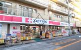 ココカラファイン 都立大学駅前店