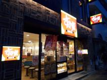 すき家 東池袋五丁目店