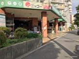 生鮮食品スーパーニッコー 淡路店
