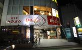 カラオケ ビックエコー中目黒山手通り店