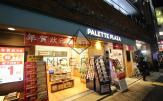 パレットプラザ恵比寿駅前店携帯コーナー