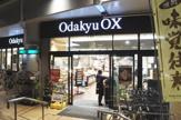 Odakyu OX 千歳船橋店