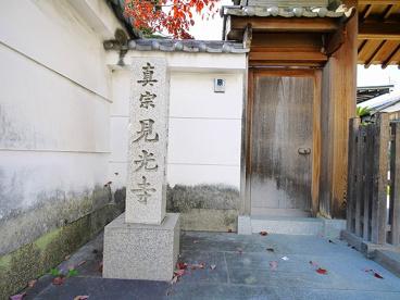見光寺(法華寺町)の画像2
