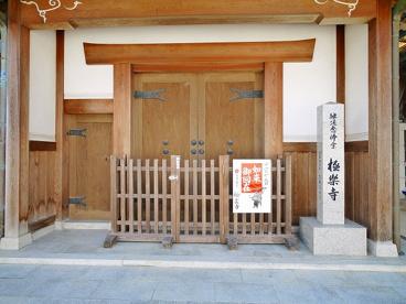極楽寺(法華寺)の画像1