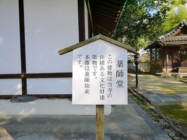 法華寺 薬師堂の画像2