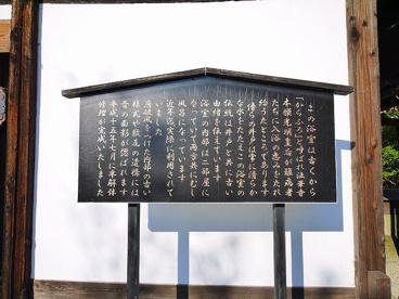 法華寺 浴室(からぶろ)の画像2