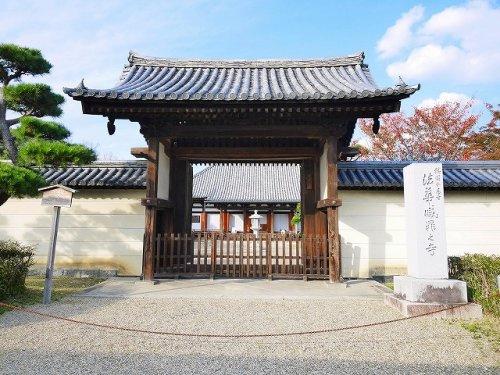 法華寺 南大門の画像