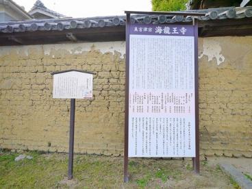 海龍王寺山門の画像5