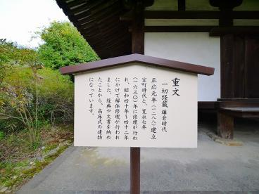 一切経蔵(海龍王寺)の画像2
