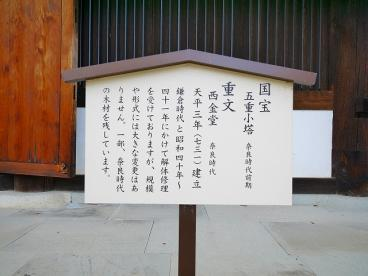 海龍王寺西金堂の画像4