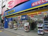 マツモトキヨシ 岩本町駅前店