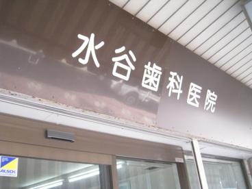 水谷歯科医院の画像1
