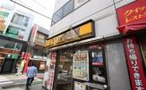 カレーハウスCoCo壱番屋 東急祐天寺駅前店