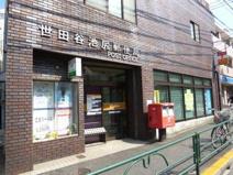 世田谷池尻郵便局