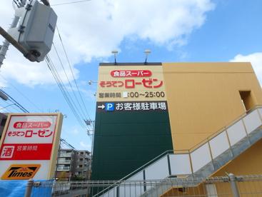 相鉄ローゼン 梶ヶ谷店の画像2