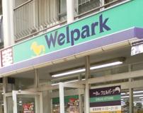 ウエルパーク 上石神井3丁目店