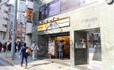 株式会社松屋フーズ 恵比寿店