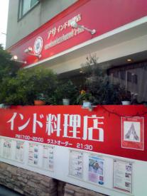 アサインド料理店の画像1