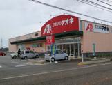 クスリのアオキ 茶屋町店