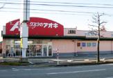 クスリのアオキ 上飯野店