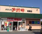 クスリのアオキ 岩瀬店