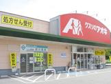 クスリのアオキ 堀川店