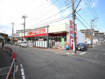 ドラッグストアスマイル 愛甲石田店の画像1