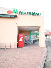 マルエツ 愛甲石田店の画像1