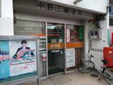 中野三郵便局