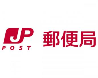 富山月岡郵便局の画像1