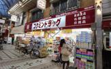 コクミンドラッグ 武蔵小山パルム店