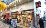 すき家 武蔵小山店