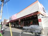 フーズマーケット さえき北烏山店