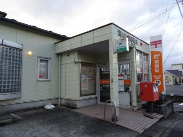 富山山室郵便局の画像1