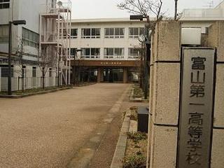 富山第一高校の画像1