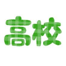 富山県立呉羽高校の画像2