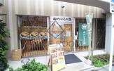 山六ひもの学芸大学店
