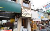 炭火焼肉・韓国料理 KollaBo 学芸大学店