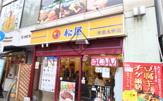 株式会社松屋フーズ 学芸大学店