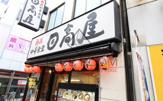 日高屋 学芸大学駅前店