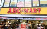 ABC-MART 学芸大学店